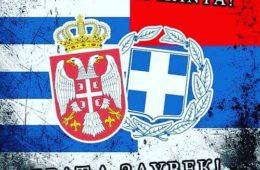 СРБСКО САБРАЊЕ БАШТИОНИК: Помозимо братском грчком народу страдалом у пожару