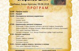 ДУШАНОВ МАЧ, СТЕФАНОВ ШТИТ: У четвртак у Требињу традиционална српска витешка надметања