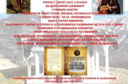 GORNJE ZAOSTRO KOD BERANA: Na Dan Sv. Petke održaće se 16. narodni sabor