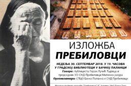"""БАЧКА ПАЛАНКА, 30. СЕПТЕМБАР 2018. ГОДИНЕ: Изложба """"Пребиловци"""" у Градској библиотеци"""