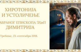 ТРЕБИЊЕ, 23. СЕПТЕМБАР 2018. ГОДИНЕ: Патријарх Иринеј уводи у трон изабраног епископа ЗХиП Димитрија