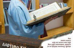 ОБНОВИМО ЦЕНТАР НАШЕ ДУХОВНОСТИ: Дарујмо књигу црквеној библиотеци у Љубињу