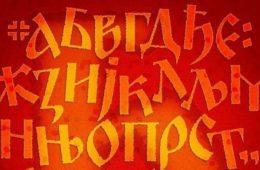 PIŠI SVOJIM PISMOM: Ćirilica je simbol prepoznavanja srpske kulture i srpskog roda