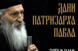 "GACKO: Raspisan konkurs povodom manifestacije ""Dani patrijarha Pavla"""