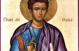 Свети Тома, сједи дома