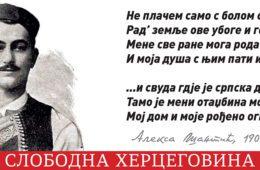 ХЕРЦЕГОВЦИ У СРБИЈИ: Чиме је Паљетак заслужио Шантићев шешир?