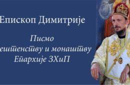 ЕПИСКОП ДИМИТРИЈЕ: Писмо свештенству и монаштву Епархије ЗХиП