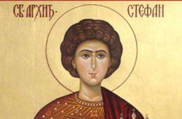 СВЕТИ СТЕФАН: Први хришћанин који је страдао за Господа