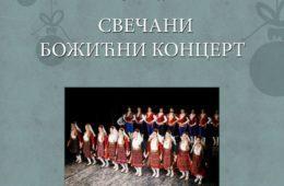 ЧАПЉИНА, 12. ЈАНУАР 2019. ГОДИНЕ: Божићни концерт
