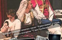 БИЛЕЋА, 6. АПРИЛ 2019. ГОДИНЕ: Херцеговци пут Баната – Сечањци се враћају коријенима