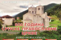 НОВИ ВРОЈ ГЛАСА ХОЛМИЈЕ: О Светом Сави и великом јубилеју - 800 година СПЦ
