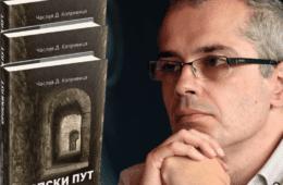 """КЊИГА КОЈУ ВРИЈЕДИ ЧИТАТИ: """"Српски пут"""" Часлава Д. Копривице"""