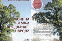 ПРЕПОРУКА ЗА ЧИТАЊЕ:Благоје Симов Бабић - РАСИПНА ЗЕМЉА ШТЕДЉИВОГ НАРОДА