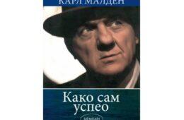 """ЖИТИЈЕ ЈЕДНОГ СЕКУЛОВИЋА: Поводом књиге о Карлу Малдену """"Како сам успео"""""""