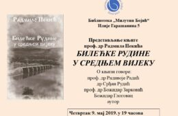 """БЕОГРАД, 9. МАЈ 2019. ГОДИНЕ: Представљање књиге """"Билећке Рудине"""""""