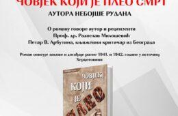 """TREBINJE, 14. JUN 2019. GODINE: Promocija istorijskog romana """"Čovjek koji je pleo smrt"""" Nebojše Rudana"""