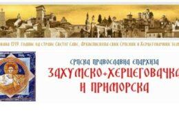 ЕПАРХИЈА ЗХИП: Владика Григорије предао је дужност у стању црквеног поретка и позитивног економског и имовинско-правног пословања