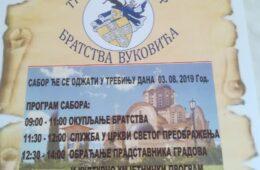ТРЕБИЊЕ, 3. АВГУСТ 2019. ГОДИНЕ: Тринаести сабор братства Вуковића