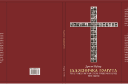 У припреми нова књига о Јадовну – позивамо добротворе