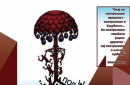 """ТРЕБИЊЕ, 4. СЕПТЕМБАР 2019. ГОДИНЕ: Промоција књиге """"Под прекорним погледом историје"""""""