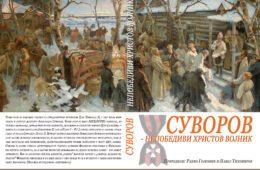 Суворов – непобедиви Христов војник