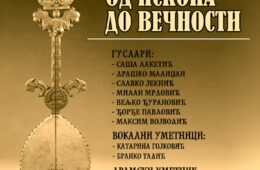 ОД ИСКОНА ДО ВЕЧНОСТИ: Годишњи концерт Савеза гуслара Србије
