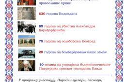 """КОНЦЕРТ У ЗНАКУ ЈУБИЛЕЈА: ДГ """"Цар Лазар"""" Приштина обиљежава 35 година постојања"""
