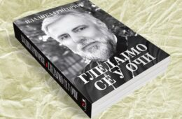 ГЛЕДАЈМО СЕ У ОЧИ: У Мостару промоција нове књиге владике Григорија