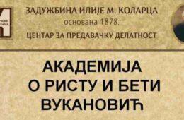 БЕОГРАД, 4. НОВЕМБАР 2019. ГОДИНЕ: Академија о Ристу и Бети Вукановић