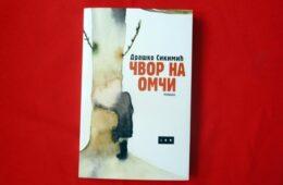 ЧВОР НА ОМЧИ: Роман Драшка Сикимића ушао у ужи избор за Нинову награду