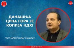 АЛЕКСАНДАР РАКОВИЋ: Данашња Црна Гора је копија НДХ! (ВИДЕО)