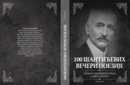 """БЕОГРАД, 24. ЈАНУАР 2020. ГОДИНЕ: Промоција монографије """"100 Шантићевих вечери поезије..."""""""