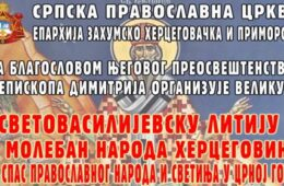 МРКОЊИЋИ, 9. ФЕБРУАР 2020. ГОДИНЕ: СА ИКОНАМА У РУКАМА НА СВЕТОВАСИЛИЈЕВСКУ ЛИТИЈУ