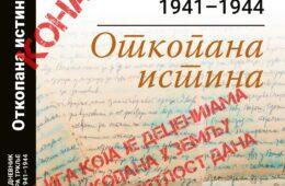 """ОТКОПАНА ИСТИНА: Из штампе изашао """"Ратни дневник Лазара Тркље 1941 – 1944"""""""