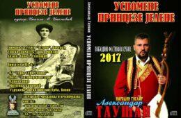 УСПОМЕНЕ ПРИНЦЕЗЕ ЈЕЛЕНЕ: Нови ЦД народног гуслара Александра Таушана