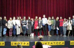ПЕСНИЧЕ НАРОДЕ МОГ: Градска смотра рецитатора у Новосадском позоришту