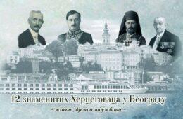 Београд, 21. јун 2020 године: 12 ЗНАМЕНИТИХ ХЕРЦЕГОВАЦА У БЕОГРАДУ (живот, дјело и задужбина)