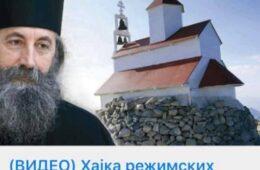 ПРЕДГРАЂЕ МОРАЛА: Лов на оца Јована Пламенца