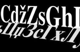 Сурогат српске ћирилице – средство правописног прозелитизма