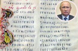 ДУМА ОДОБРИЛА: Руси враћају лист Миросљављевог јеванђеља Србији