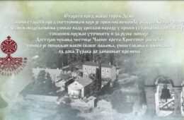 МАНАСТИР ДУЖИ – вијековни граничник истока и запада (ВИДЕО)