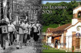 МАНАСТИР СЛАНЦИ, 22. АВГУСТ 2020. ГОДИНЕ: Дан сјећања на Јадовно