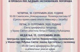 ЗАГРЕБ, КУЋАНЦИ, ЈАСЕНОВАЦ (10-13. септембар 2020): ДАНИ СВЕТИХ НОВОМУЧЕНИКА ЈАСЕНОВАЧКИХ