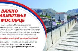 САЧУВАЈМО СРПСКО ИМЕ: Важно обавјештење за Мостарце