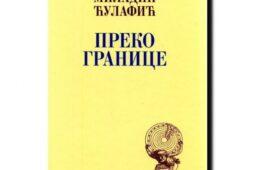 """Миладин Ћулафић добитник награде """"Светозар Ћоровић"""""""