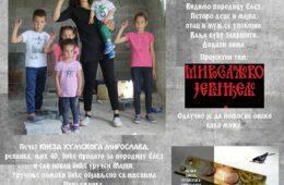 АКЦИЈА ЗА ПОРОДИЦУ ЕЛЕЗ -  Печат Кнеза Мирослава Хумског