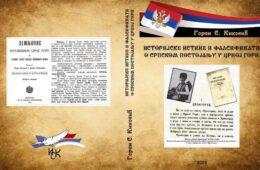 Нова књига Горана Киковића: Истине и фалсификати о Србима у Црној Гори!