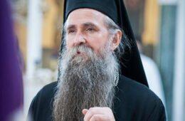 Саопштење за јавност о здравственом стању Епископа Јоаникија