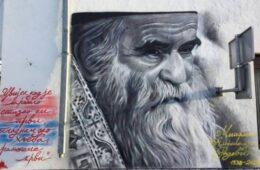 У Невесињу осликан мурал са ликом митрополита Амфилохија