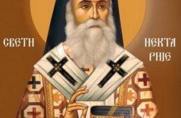 Свети Нектарије Егински: Помолите се за здравље овом светитељу и очекујте чудо!